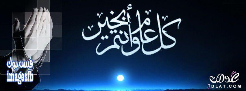 بالصور بوستات رمضان , صور وعبارات رمضانيه 3111 3