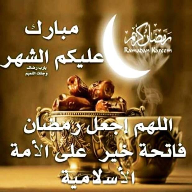 بالصور بوستات رمضان , صور وعبارات رمضانيه 3111 4