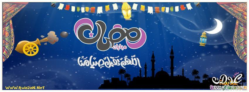 بالصور بوستات رمضان , صور وعبارات رمضانيه 3111 5