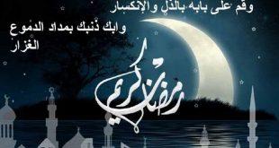 بالصور بوستات رمضان , صور وعبارات رمضانيه 3111 8 310x165