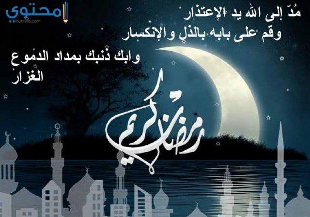 بالصور بوستات رمضان , صور وعبارات رمضانيه 3111