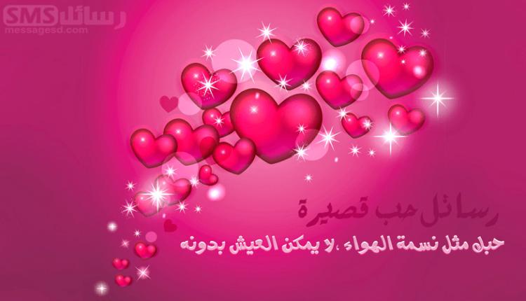بالصور رسائل بحبك , اجمل مسجات حب 3112 1