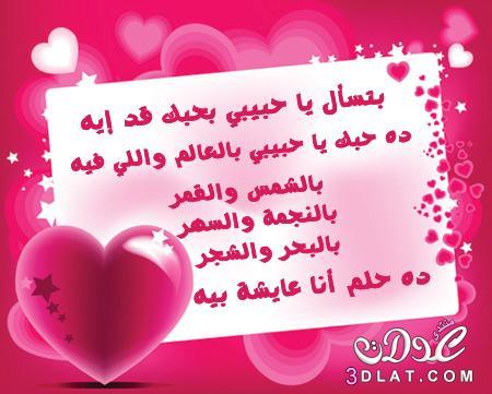 بالصور رسائل بحبك , اجمل مسجات حب 3112 3