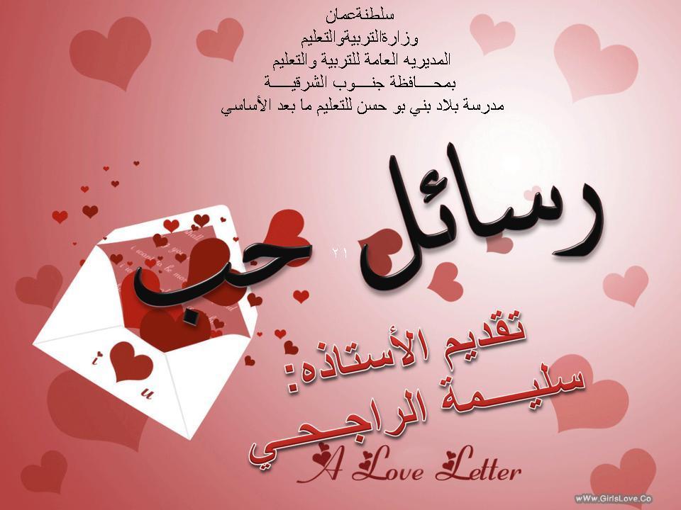 بالصور رسائل بحبك , اجمل مسجات حب 3112