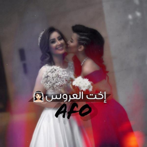 صور صور مكتوب عليها اخت العروسه , اجمل صور اخت العروسه