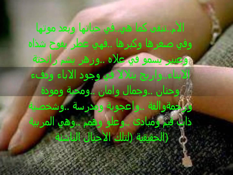بالصور كلمات عن الام روعه , روعه الحروف والكلمات للام 3751 11