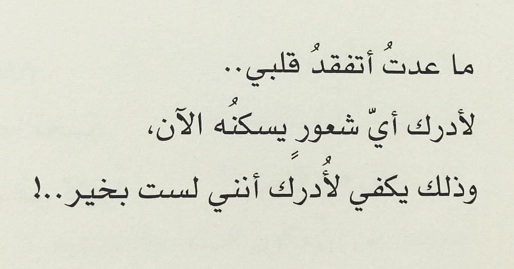 بالصور كلمات عتاب للزوج , عتاب الزوج بكلمات براقه 3771 1