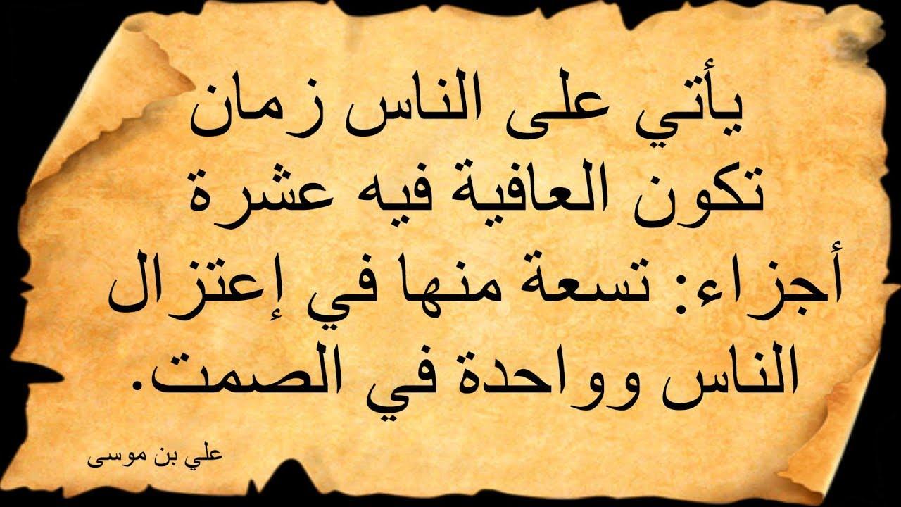 بالصور حكم عن الصمت , كلما صمت ياتيك النجاه 3794 10