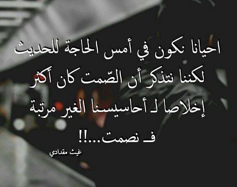 بالصور حكم عن الصمت , كلما صمت ياتيك النجاه 3794 11