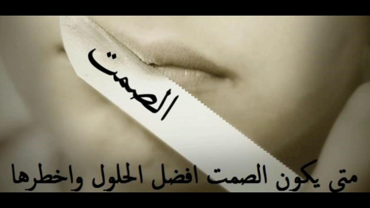 بالصور حكم عن الصمت , كلما صمت ياتيك النجاه 3794 13