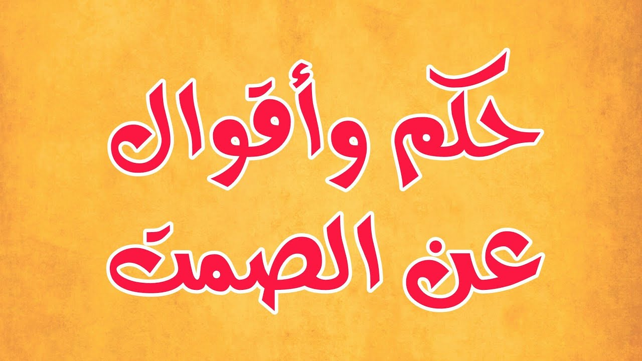 بالصور حكم عن الصمت , كلما صمت ياتيك النجاه 3794 14