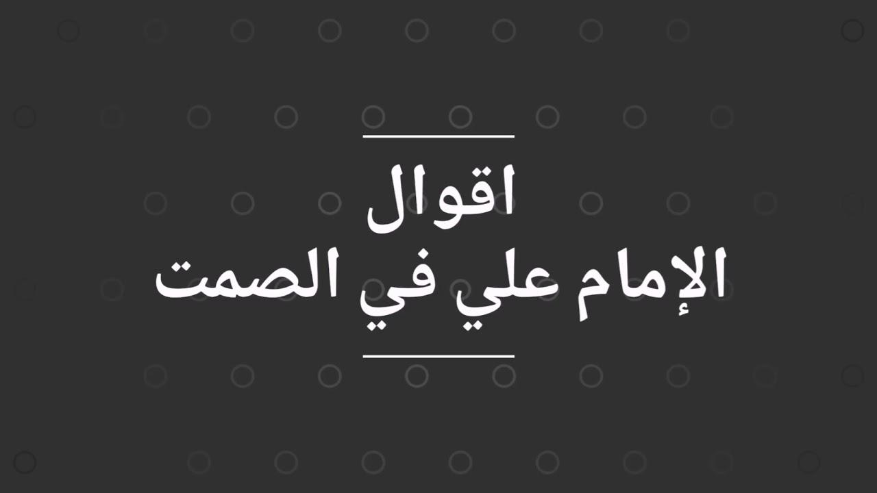 بالصور حكم عن الصمت , كلما صمت ياتيك النجاه 3794 15