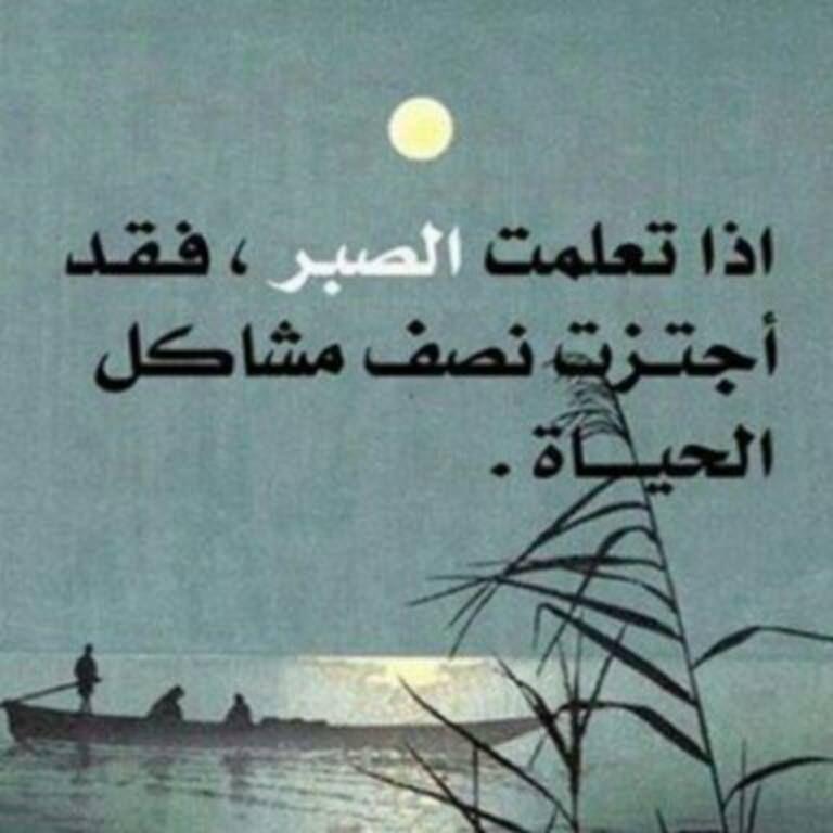 بالصور حكم عن الصمت , كلما صمت ياتيك النجاه 3794 9
