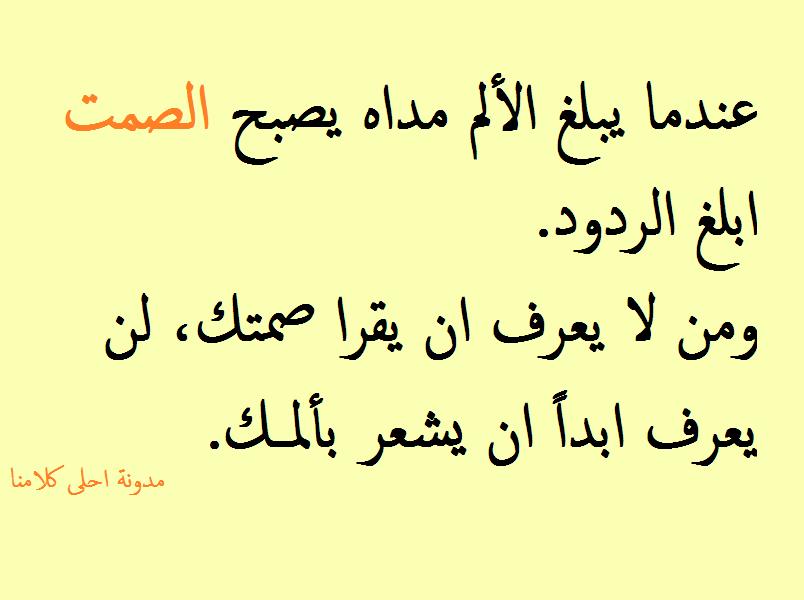 بالصور حكم عن الصمت , كلما صمت ياتيك النجاه 3794