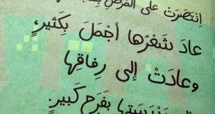 بالصور كتابة رسالة الى صديقتي في المدرسة , رساله لحبيبتى وصديقتى فى الدراسه 3796 12 310x165