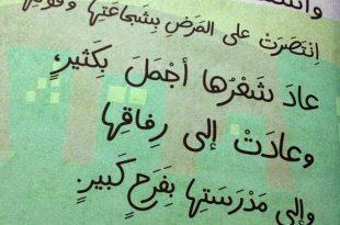 صورة كتابة رسالة الى صديقتي في المدرسة , رساله لحبيبتى وصديقتى فى الدراسه
