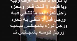بالصور شعر بدوي غزل , جزء جميل من الشعر البدوى 3822 11 310x165