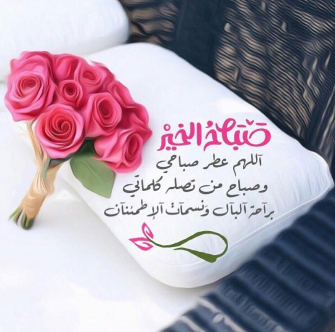 بالصور كلمات صباحية رقيقة , اجمل العبارات الصباحية 2019 3846 6