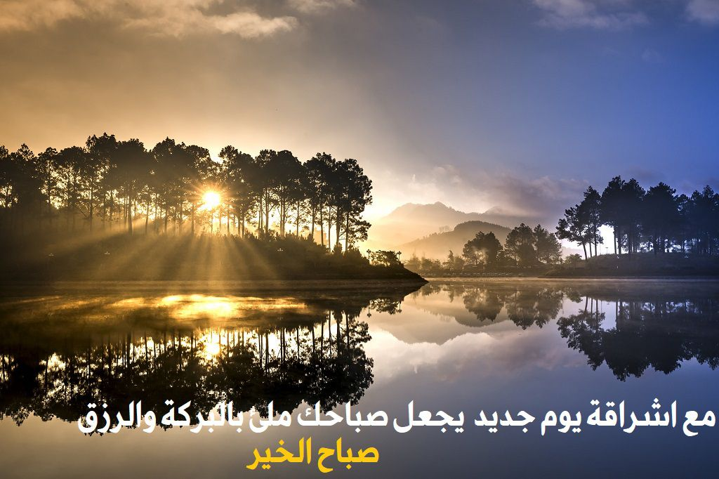 بالصور كلمات صباحية رقيقة , اجمل العبارات الصباحية 2019 3846 9