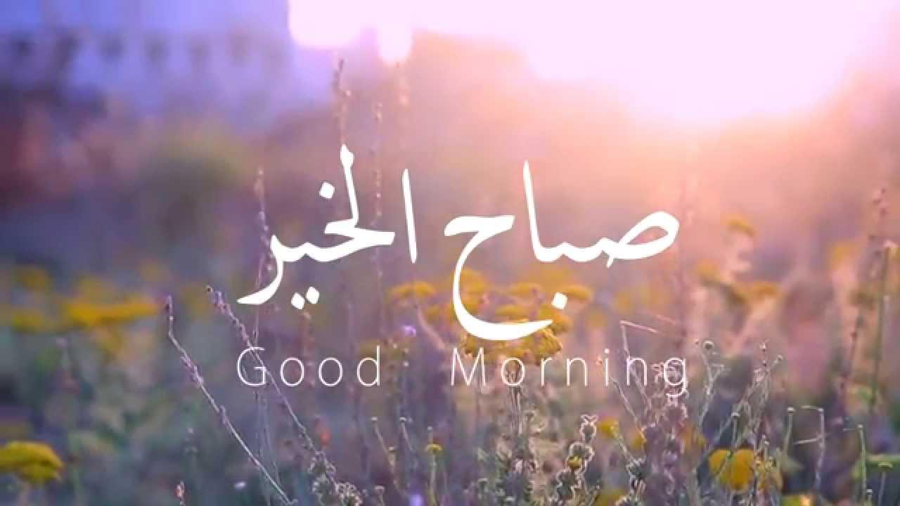بالصور كلمات صباحية رقيقة , اجمل العبارات الصباحية 2019 3846