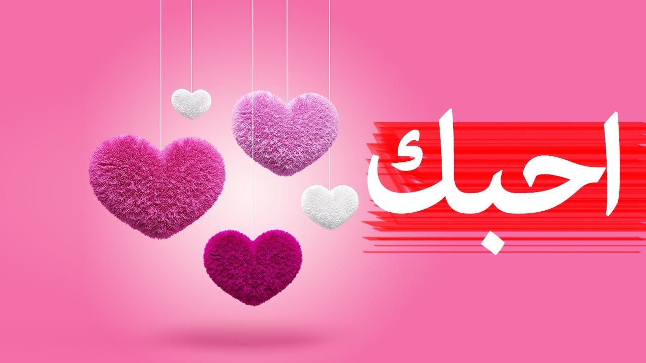 بالصور كلام في الحب والعشق , اروع كلمات الحب والعشق بين الحبيبين 3852 10