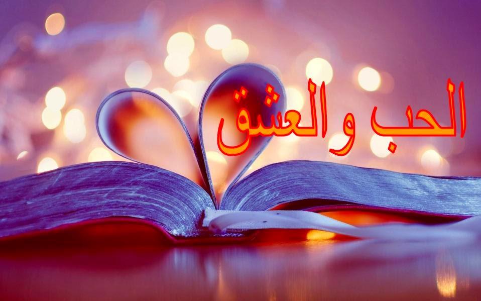 بالصور كلام في الحب والعشق , اروع كلمات الحب والعشق بين الحبيبين 3852 12