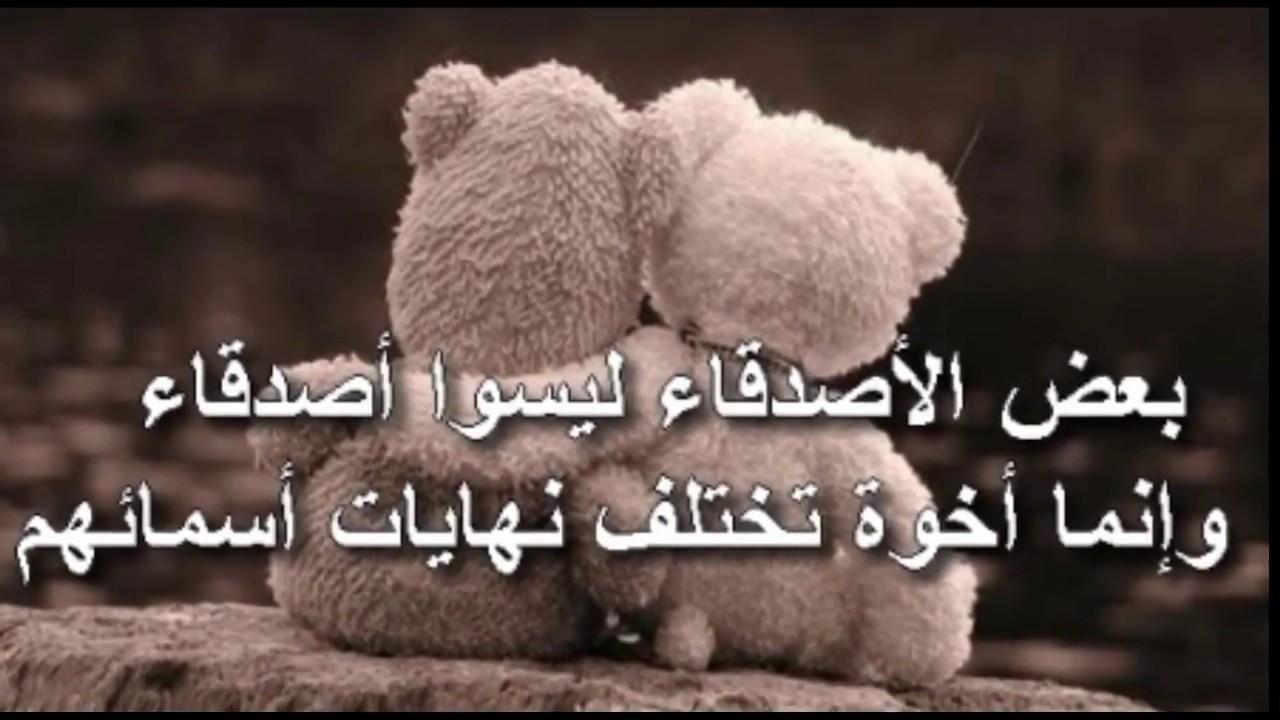 بالصور عبارات جميلة عن الصداقة , اجمل كلمات تعبر عن الصداقه في حياتنا 3857 3