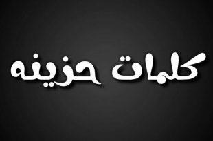 بالصور كلمات حزينه قصيره , الحزن واخراجه فى جمله قصيرة 3868 12 310x205