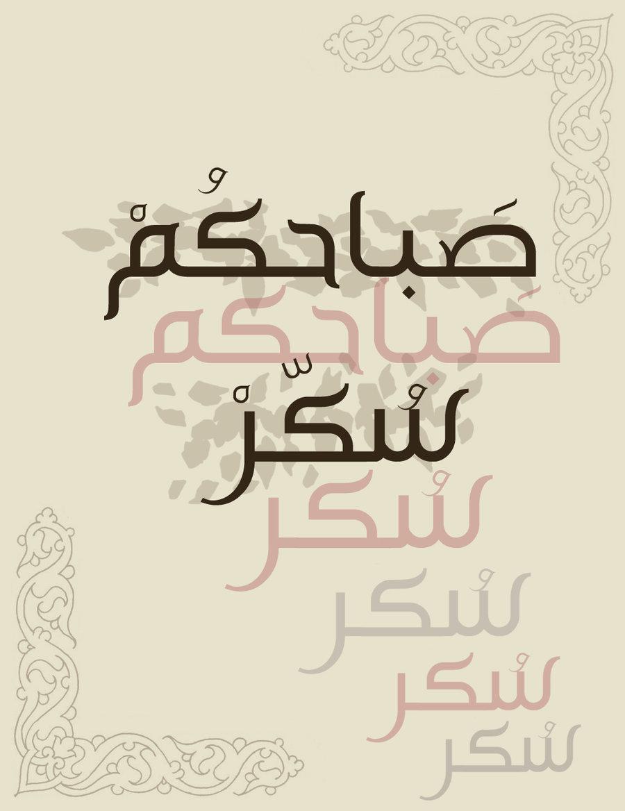 بالصور صباح جميل , الجمال كله فى كلمات تقال فى الصباح 3873 10