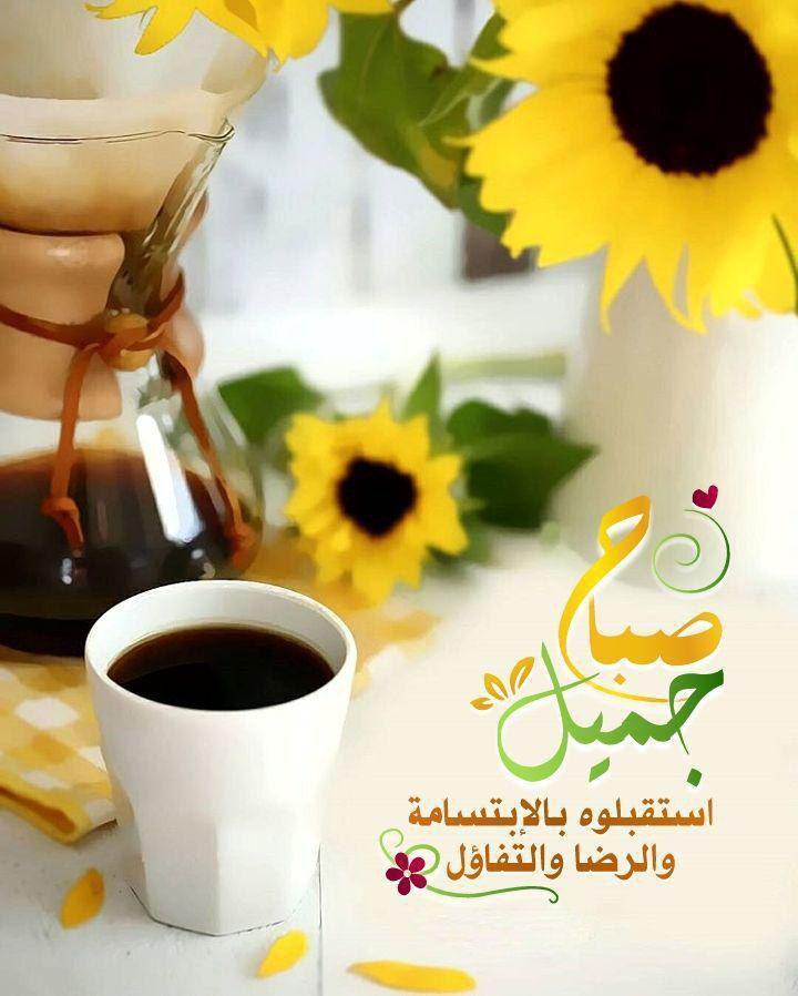 بالصور صباح جميل , الجمال كله فى كلمات تقال فى الصباح 3873 5