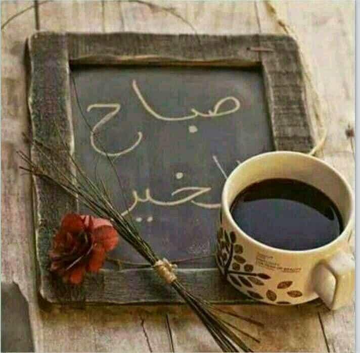 بالصور صباح جميل , الجمال كله فى كلمات تقال فى الصباح 3873 7