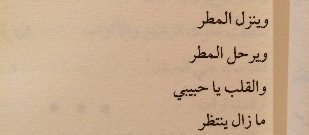 بالصور شعر حب وشوق , الحب والشوق بين ابيات الشعر 3875 2