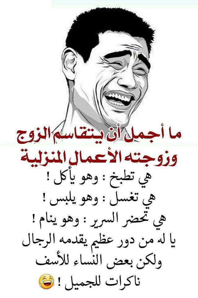 بالصور بوستات فيس مضحكه , عبارات كوميديه لمواقع التواصل الاجتماعي 3894 12