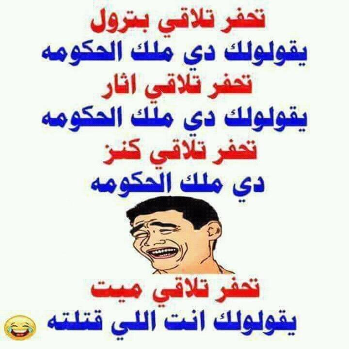 بالصور بوستات فيس مضحكه , عبارات كوميديه لمواقع التواصل الاجتماعي 3894 2