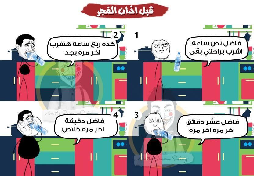 صور بوستات فيس مضحكه , عبارات كوميديه لمواقع التواصل الاجتماعي