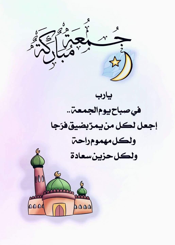 بالصور صباح الجمعه , كلمات جميله عن الجمعه المباركه 3901 1