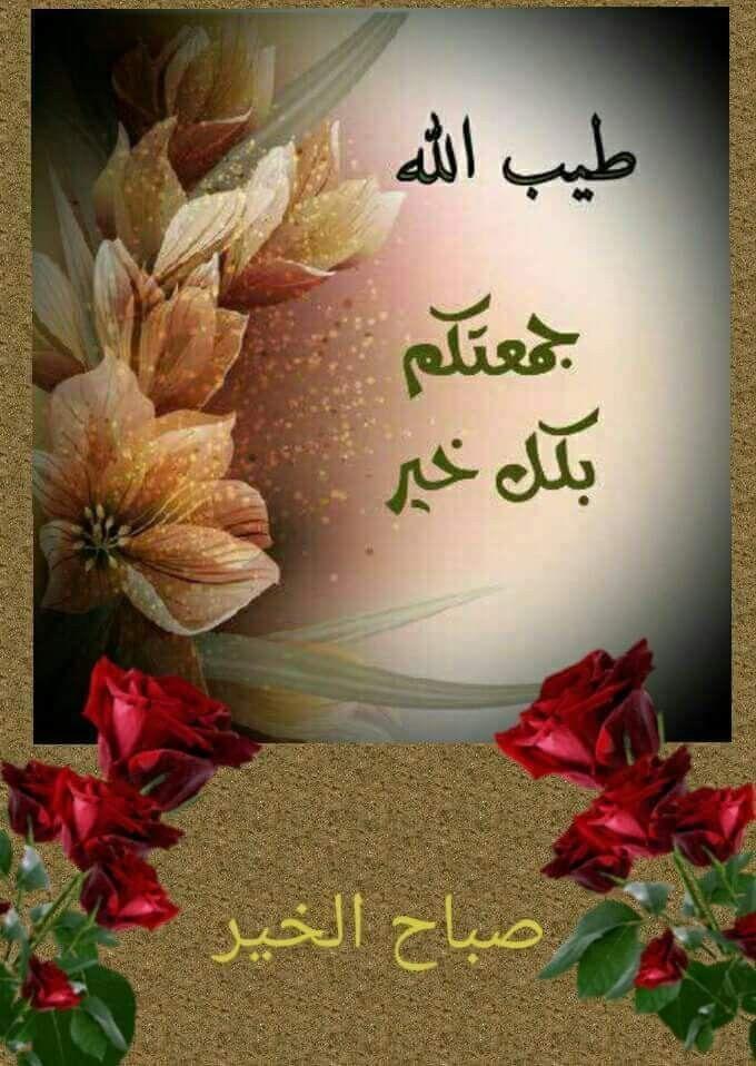 بالصور صباح الجمعه , كلمات جميله عن الجمعه المباركه 3901 10