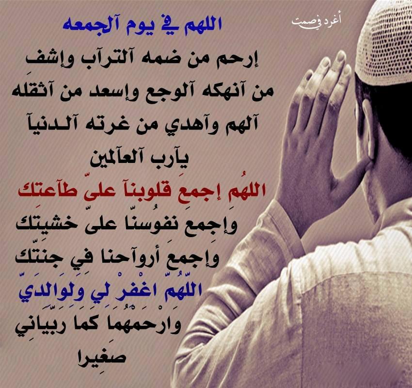 بالصور صباح الجمعه , كلمات جميله عن الجمعه المباركه 3901 11