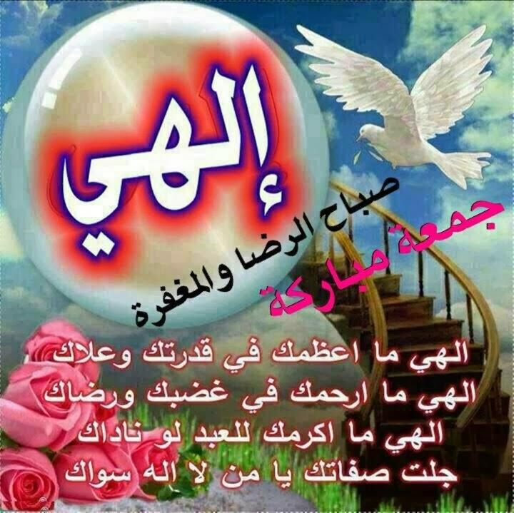 بالصور صباح الجمعه , كلمات جميله عن الجمعه المباركه 3901 12