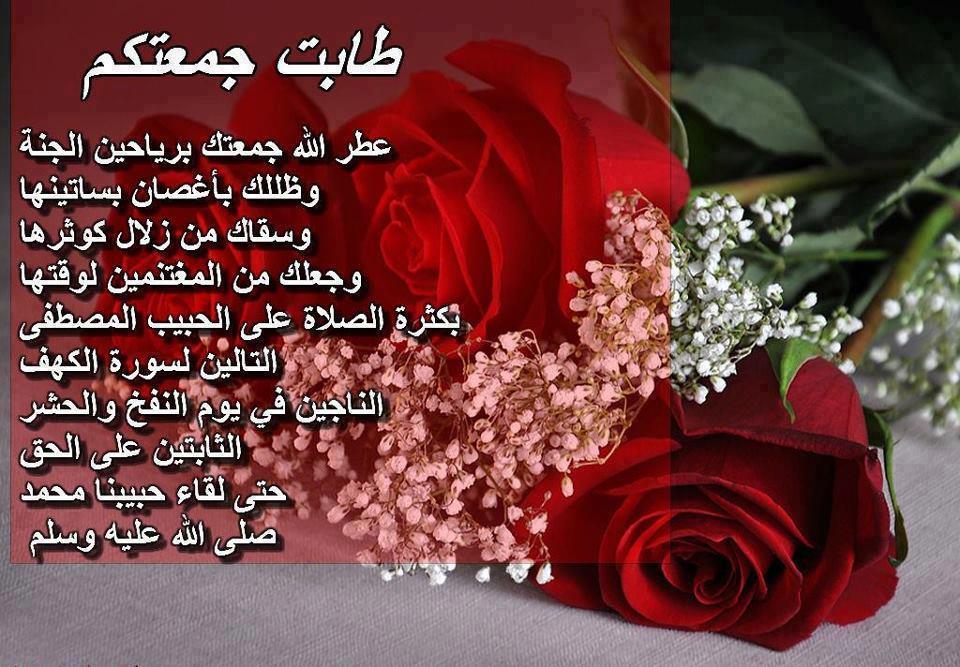 بالصور صباح الجمعه , كلمات جميله عن الجمعه المباركه 3901 13