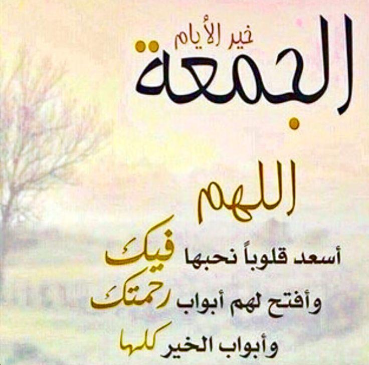 بالصور صباح الجمعه , كلمات جميله عن الجمعه المباركه 3901 14