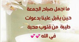 بالصور صباح الجمعه , كلمات جميله عن الجمعه المباركه 3901 16 310x165