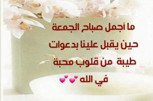 بالصور صباح الجمعه , كلمات جميله عن الجمعه المباركه 3901 16 310x205