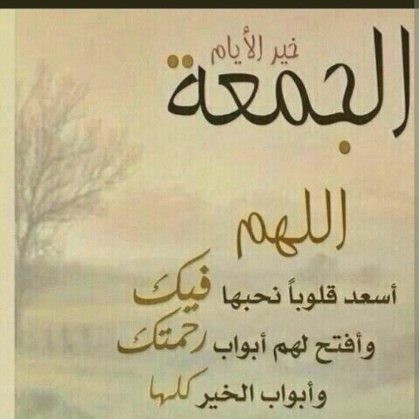 بالصور صباح الجمعه , كلمات جميله عن الجمعه المباركه 3901 2