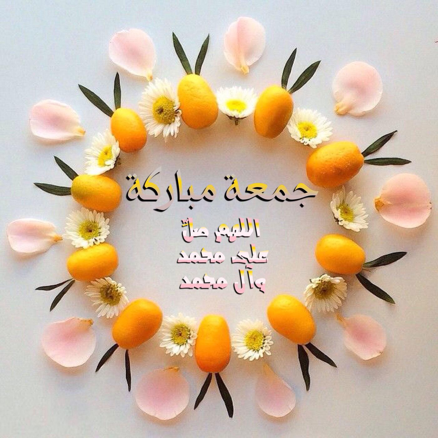 بالصور صباح الجمعه , كلمات جميله عن الجمعه المباركه 3901 3