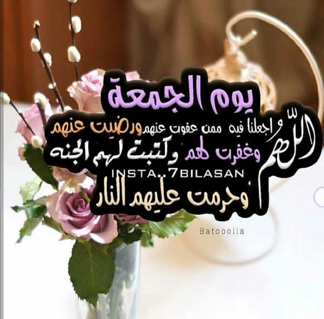 بالصور صباح الجمعه , كلمات جميله عن الجمعه المباركه 3901 4