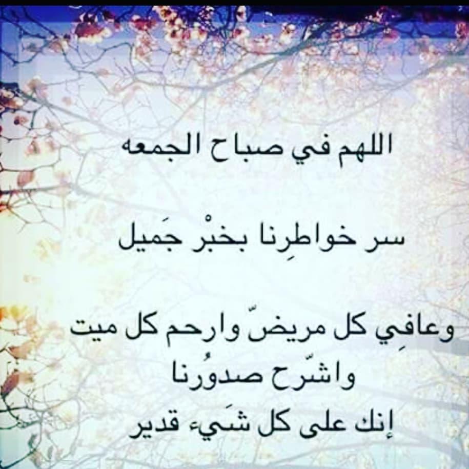 بالصور صباح الجمعه , كلمات جميله عن الجمعه المباركه 3901 6