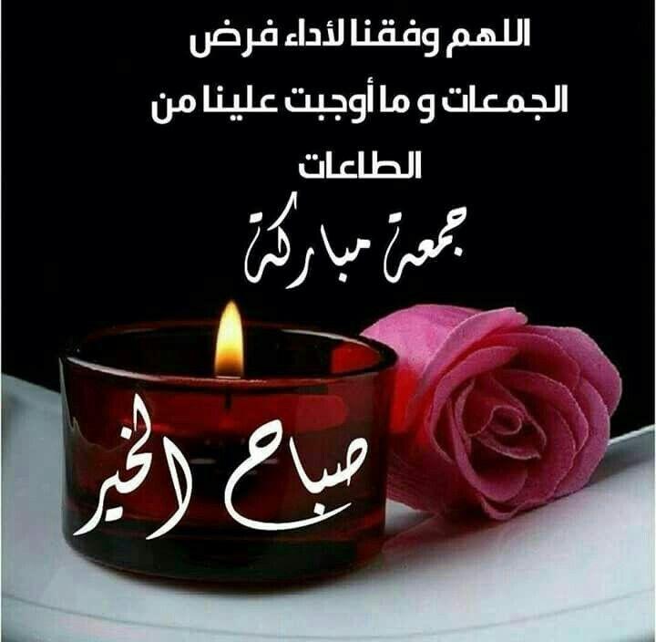 بالصور صباح الجمعه , كلمات جميله عن الجمعه المباركه 3901 7