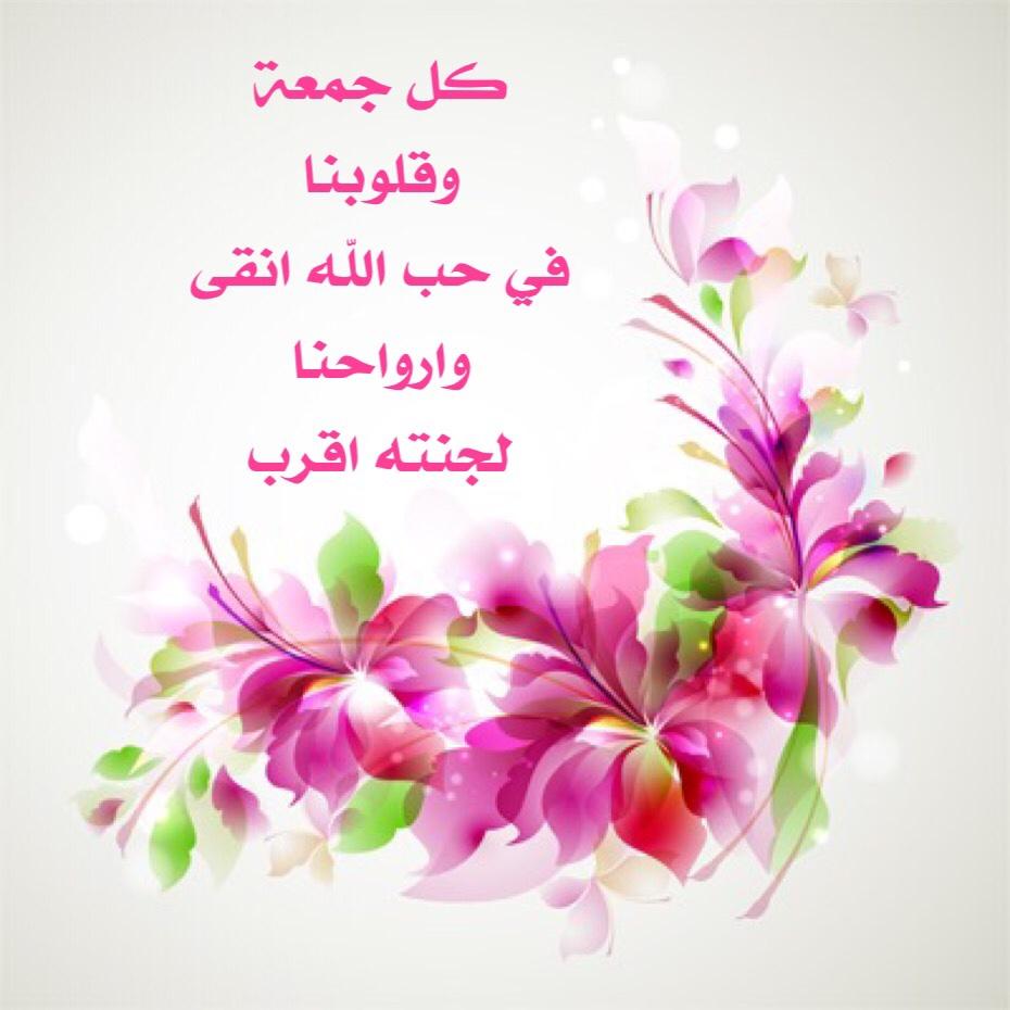 بالصور صباح الجمعه , كلمات جميله عن الجمعه المباركه 3901 8