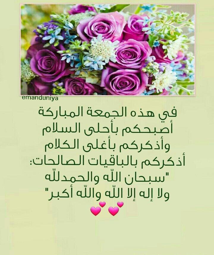بالصور صباح الجمعه , كلمات جميله عن الجمعه المباركه 3901 9
